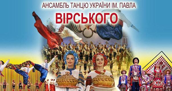 Ансамбль танцю ім. П. Вірського