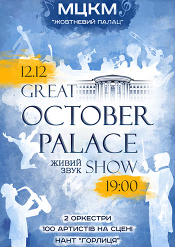 Great October Palace Show