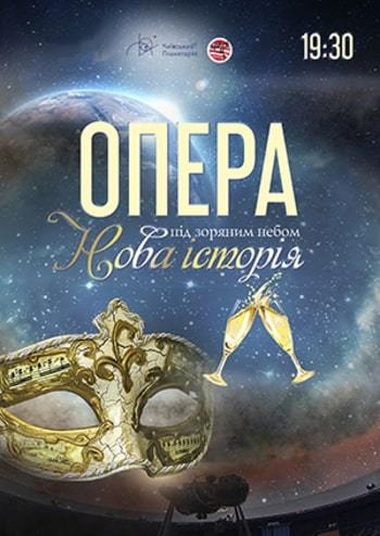 Опера під зоряним небом. Нова історія
