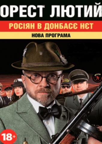 Орест Лютий «Росіян в Донбасє нет»
