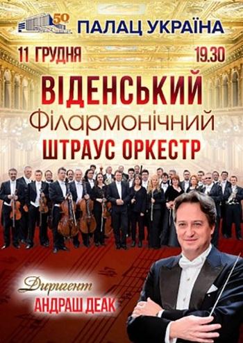 Венский Штраус-оркестр