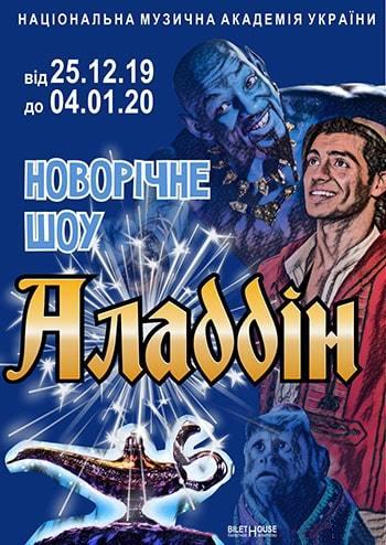Новогодняя сказка Аладдин