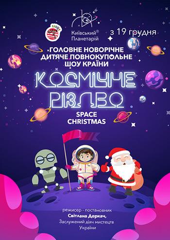 Новорічне дитяче шоу Космічне Різдво - Space Christmas