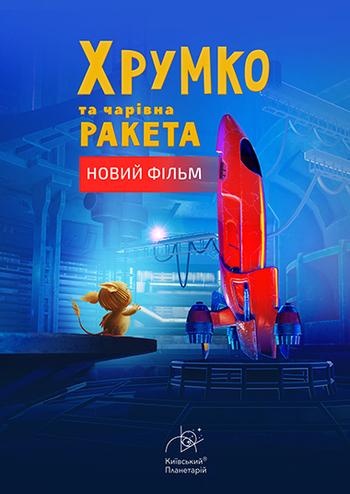 Хрумко та чарівна ракета + Космічна мандрівка