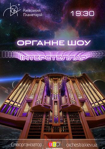 Органное шоу Interstellar