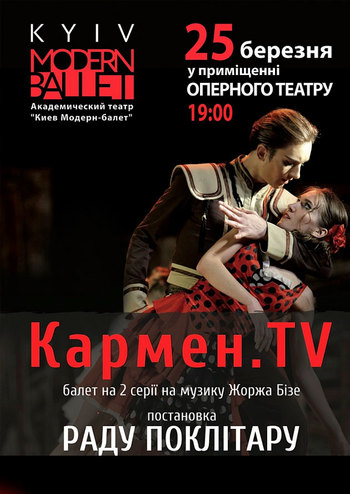 Kyiv Modern Ballet. Кармен ТV