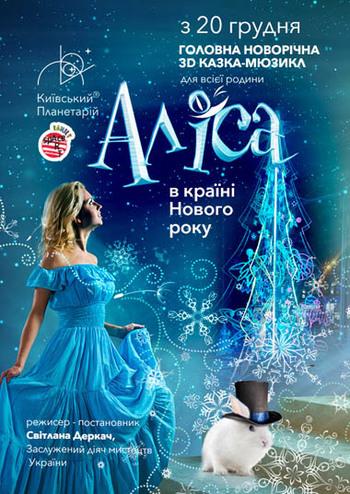 Новорічна 3D казка-мюзикл Аліса в країні Нового року