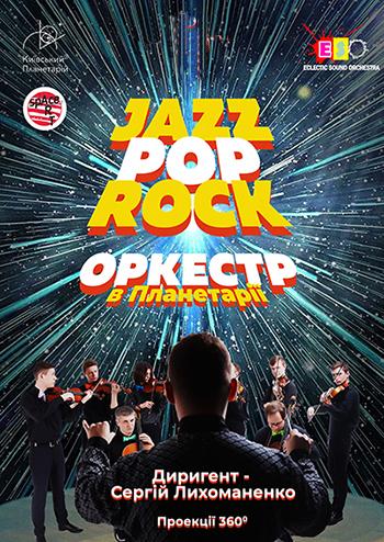 Оркестровое шоу. Jazz Pop Rock