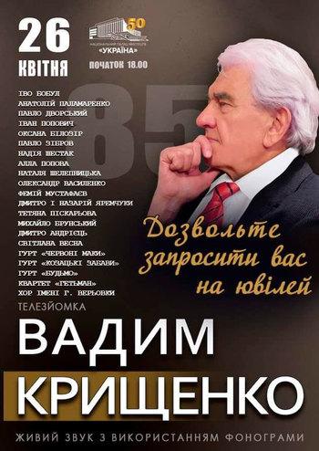 Творческий вечер Вадима Крищенка