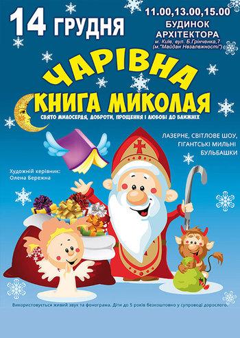 Чарівна книга Миколая